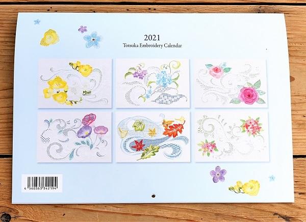 素敵な刺繍の手帳とカレンダー♪ と お弁当_d0249193_11363026.jpg