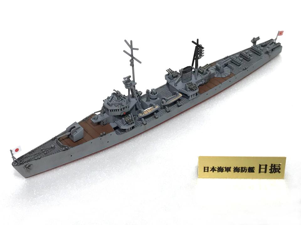 ピットロード 1/700 海防艦「日振」(完成)_b0055614_23460250.jpg