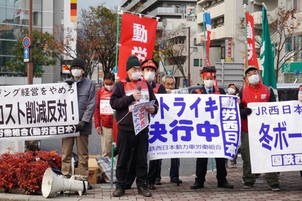11月27日、冬ボーナス大幅カット反対!五日市駅を拠点にストライキを打ち抜く(写真報告)_d0155415_00234712.jpg