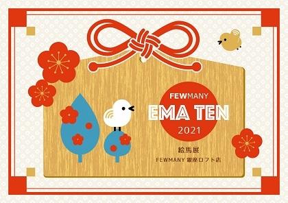 12/4~12/16 【FEWMANY 絵馬展 2021】開催のお知らせ_b0405125_13152564.jpg