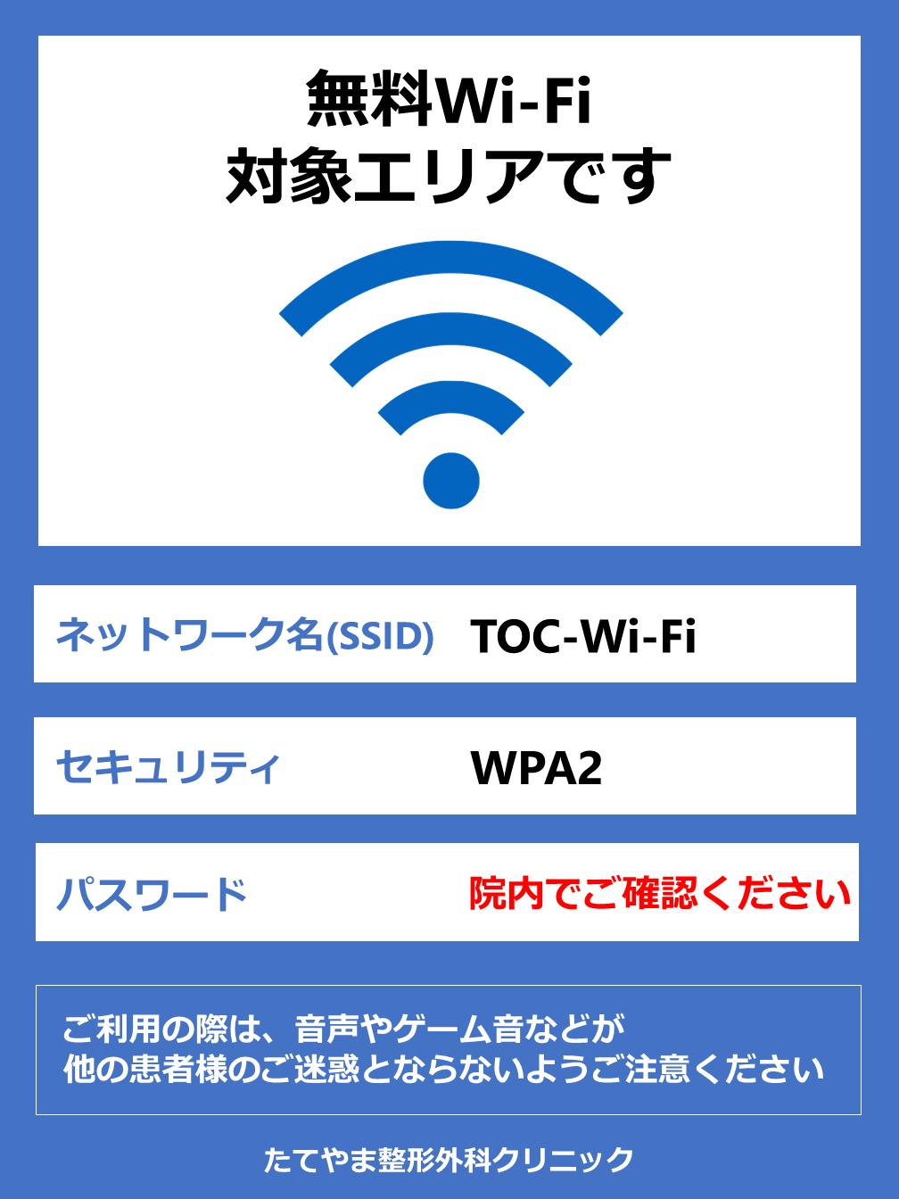 院内無料Wi-Fiの案内ポスターの掲示について_b0329026_08501791.png