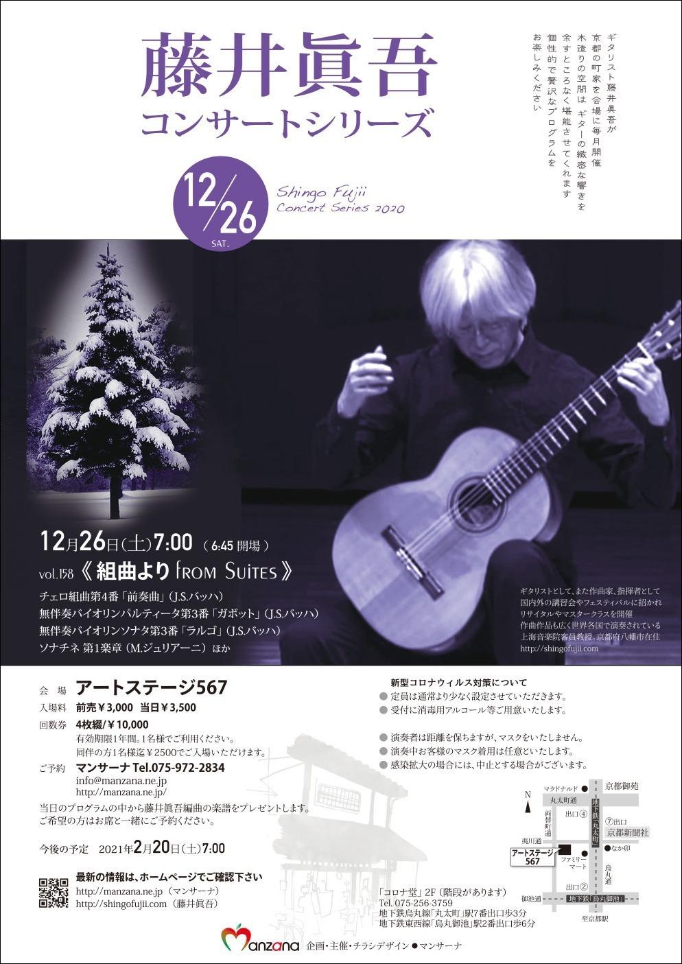 12月26日藤井眞吾コンサートシリーズ開催します_e0103327_11003156.jpg