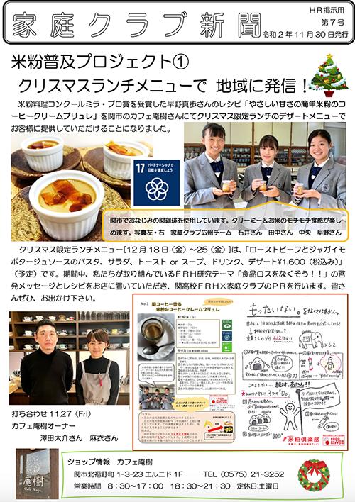 高校生が考えた米粉レシピがカフェ庵樹さんで商品化_a0026530_17275250.png