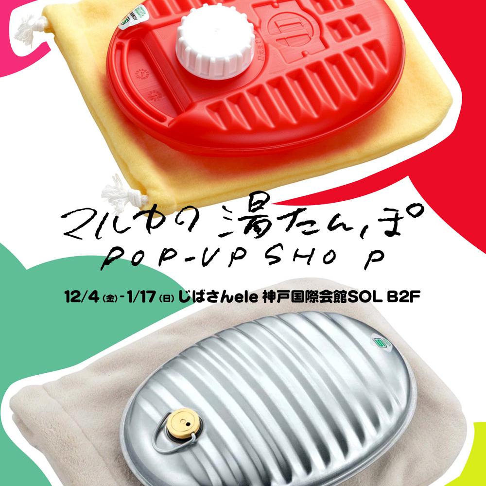 マルカの湯たんぽ pop up shop_e0295731_11321458.jpg
