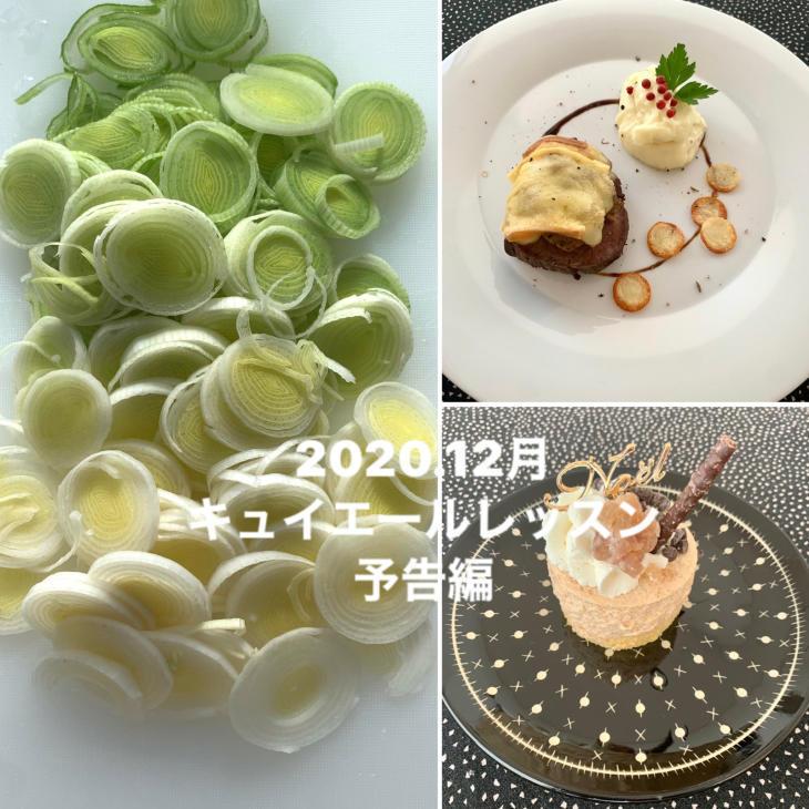 2020.12月料理教室予告編_e0134337_11362308.jpg