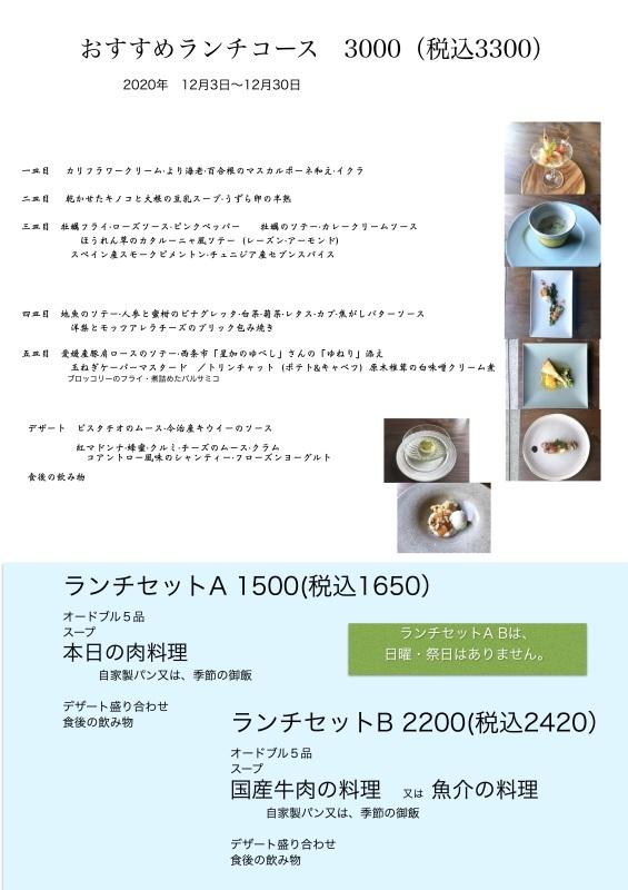 2020年12月の料理です_e0385840_02210408.jpg