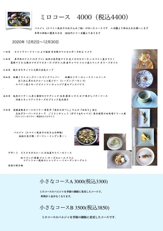 2020年12月の料理です_e0385840_02211809.jpg