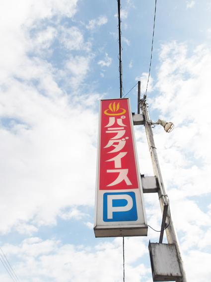 富山県高岡市「パラダイス」様のご紹介_f0228240_13295201.jpg