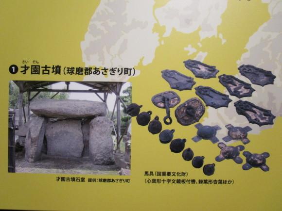 熊本県立博物館には鍍金された神獣鏡がある_a0237545_09395092.jpg