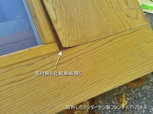 化粧合板のものは、注意が必要_c0108065_19052156.jpg