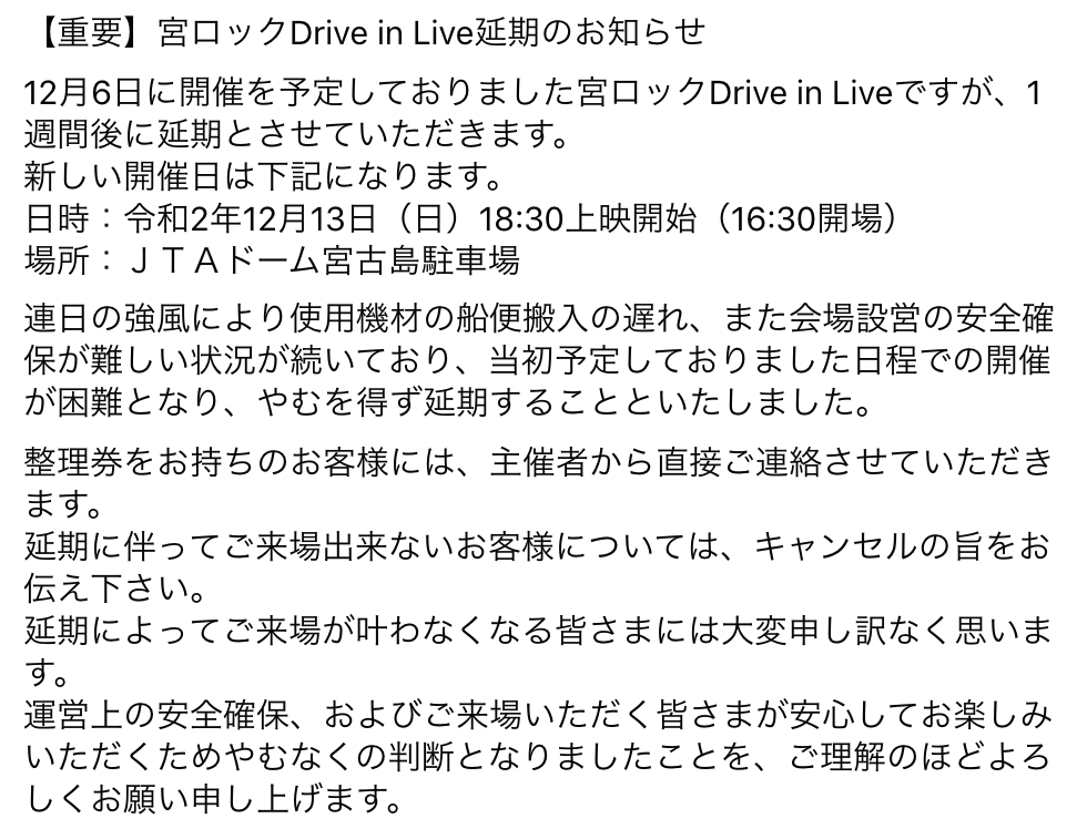 【DJ告知】宮古島でドライブインライブ(12/2更新)_a0014067_17431654.png