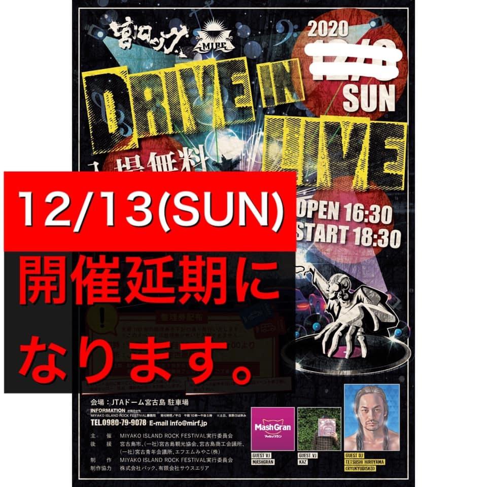 【DJ告知】宮古島でドライブインライブ(12/2更新)_a0014067_17434946.jpg