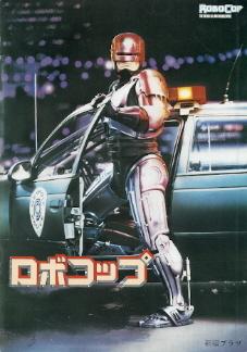 『ロボコップ』(1987)_e0033570_00022205.jpg