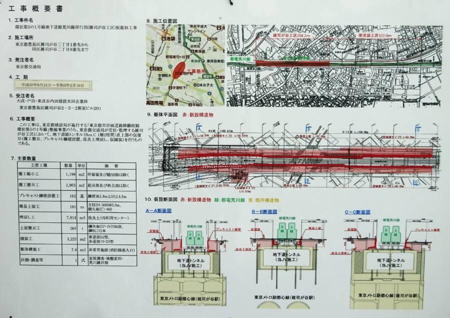 環状第5の1号線トンネル立坑築造工事その2現場_f0059673_22443503.jpg