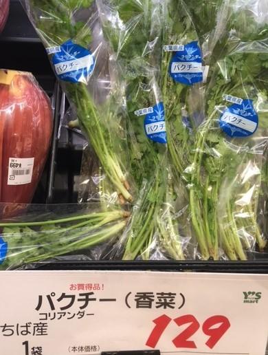 千葉のローカルスーパーでバナナのつぼみ_a0345791_15404556.jpg