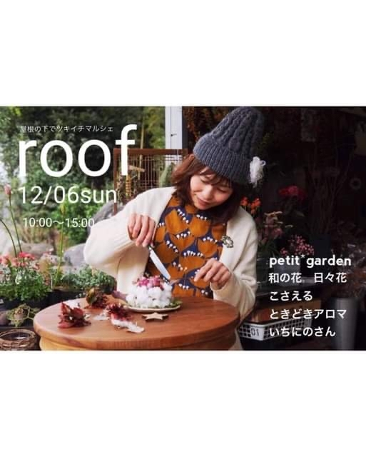 今年最後の出展になります!【roof】_b0333091_23385093.jpg