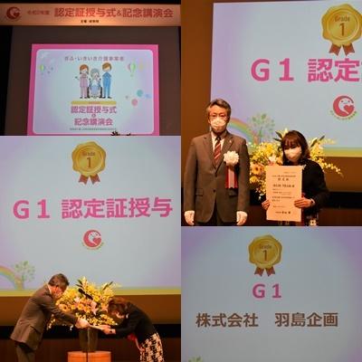 グレード1に認定されました!_e0138299_18325237.jpg