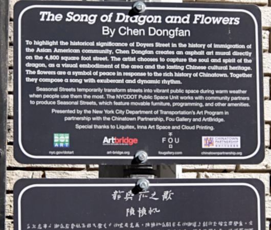 """かつてDoyers St.に描かれていた""""The Song of Dragon and Flowers""""(龍と花の歌)_b0007805_00270068.jpg"""