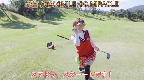 『米倉千尋のSMILE GO MIRACLE』#8更新しました☺︎_a0114206_16051435.jpeg