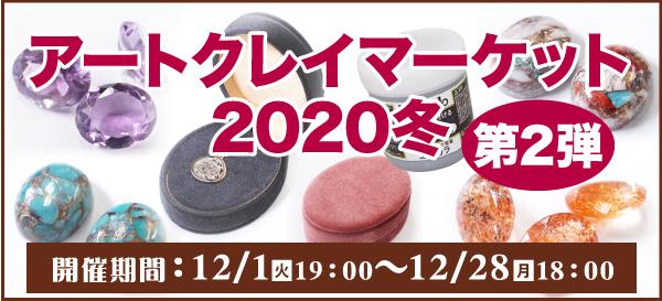 アートクレイマーケット2020冬 第2弾のご紹介!_f0181217_11171165.jpg