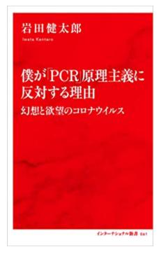 本の紹介:僕が「PCR」原理主義に反対する理由_e0156318_09290236.png