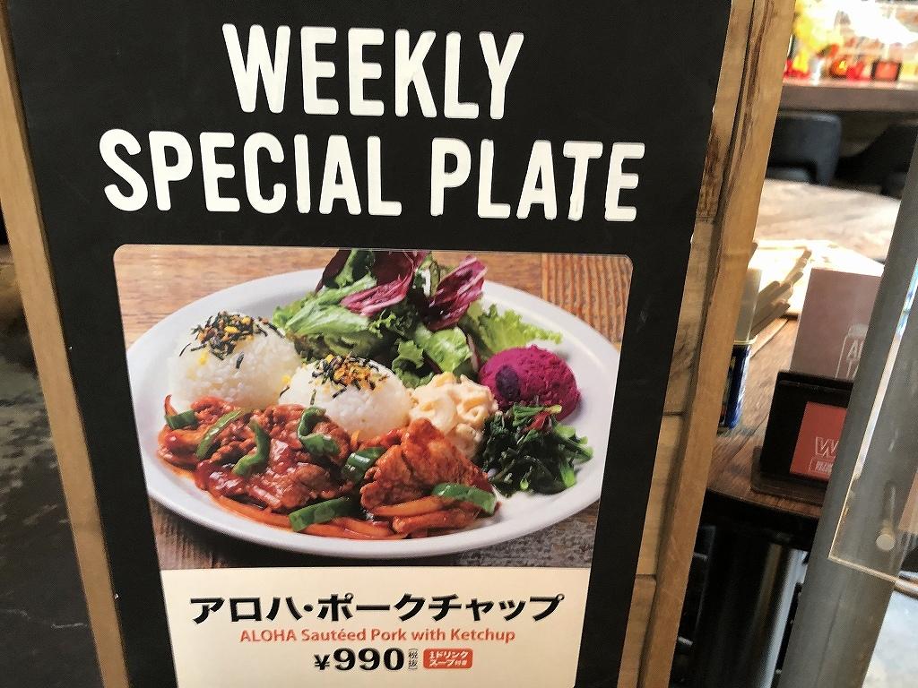 Aloha Table@大崎_c0395834_22002457.jpg