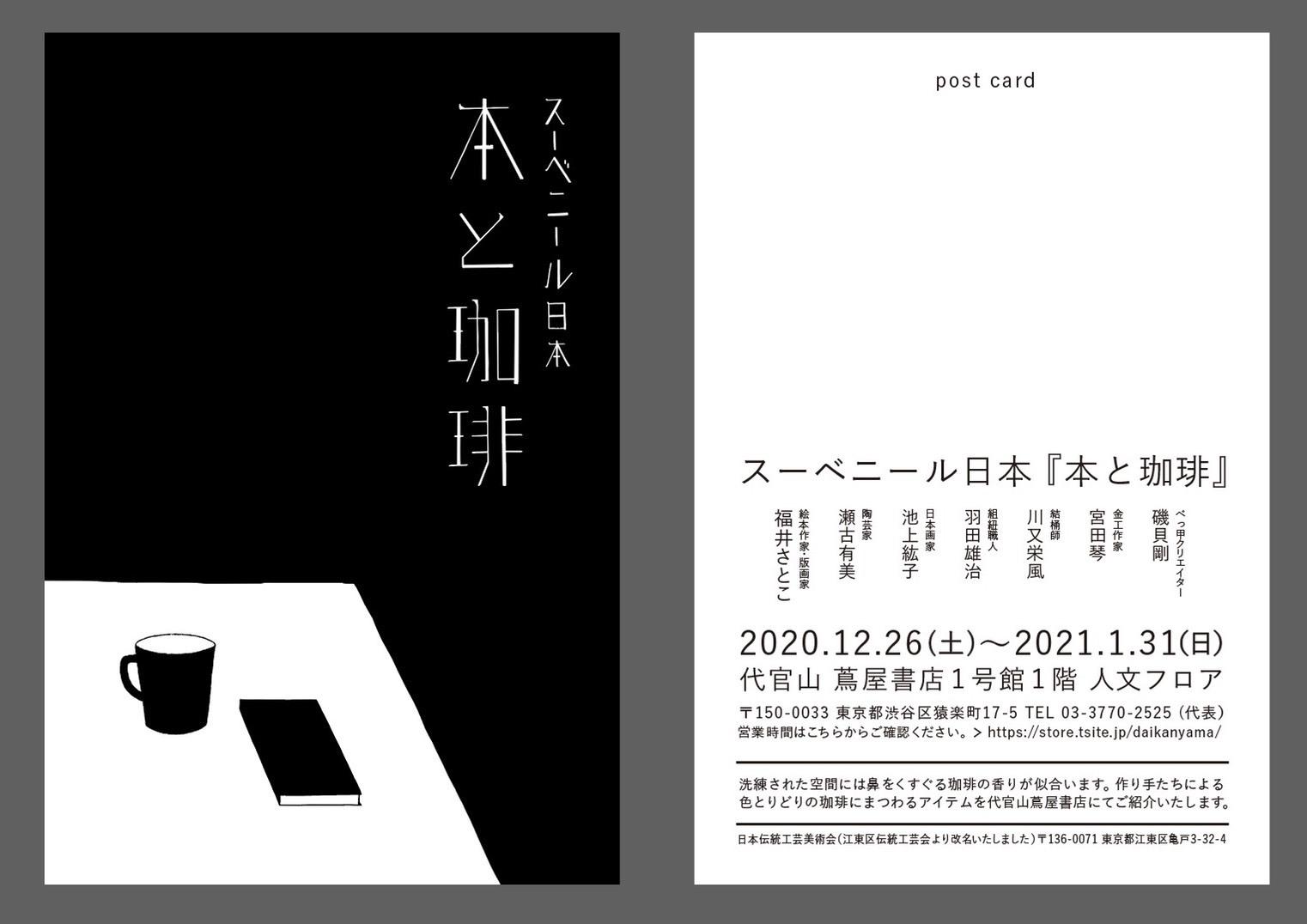 代官山蔦屋書店展覧会。日本伝統工芸美術会。_c0160745_13082300.jpeg