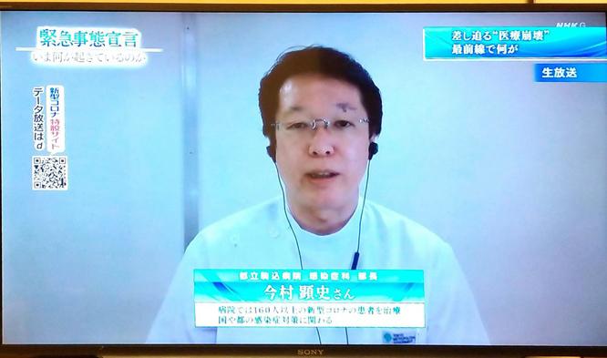 山中温泉出身医師 今村顕史君が今夜のNHKクローズアップ現代+に出演 - 酎ハイとわたし