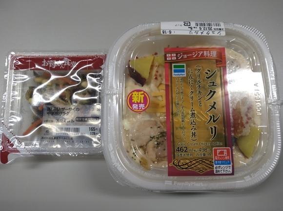12/3夜勤飯 ファミマ シュクメルリ、蒸し鶏とザーサイの中華風サラダ、濃厚カスタードシュー_b0042308_01390030.jpg