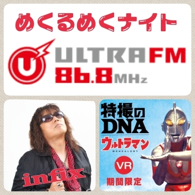 FRIDAY NIGHT RADIO=ウルトラFM「くるナイ」「KEY OF JAM RADIO」_b0183113_04340425.jpg