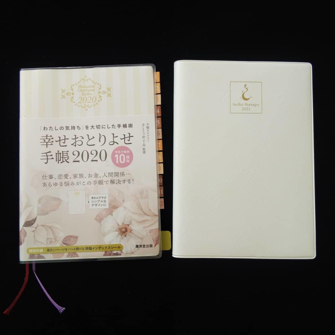 201204  個人レッスンで手帳の切り替えサポート❗_f0164842_20593060.jpg