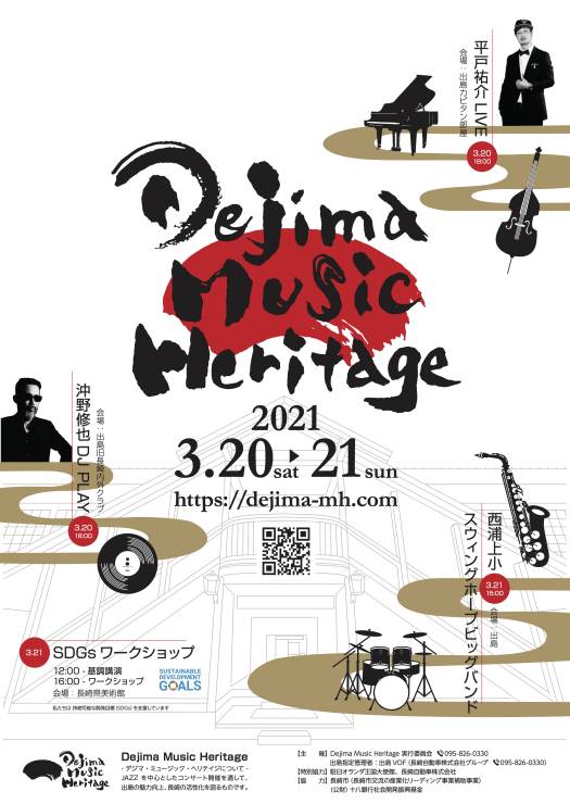 音楽事業「DEJIMA MUSIC HERITAGE」を発足させました!_d0378149_17021796.jpg