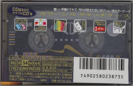 maxell Metal CD\'s_f0232256_23484058.jpg
