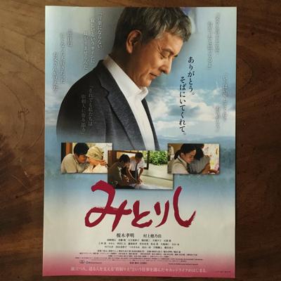 12月のお休みと自主映画上映会のお知らせ_b0340858_08132006.jpg