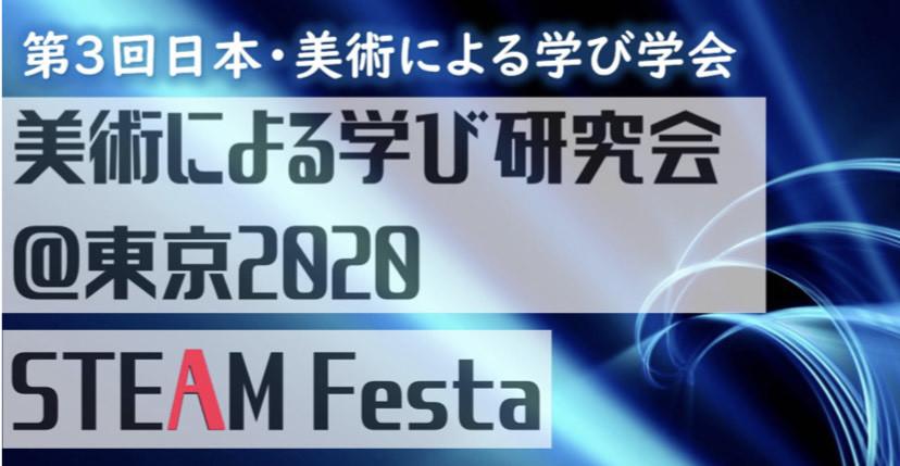 12月13日「美術による学び研究会@東京」 STEAM教育をテーマに開催_b0068572_13294759.jpg