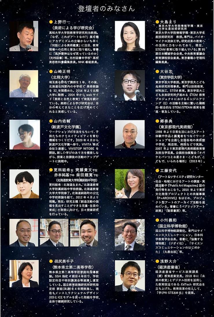 12月13日「美術による学び研究会@東京」 STEAM教育をテーマに開催_b0068572_13350755.jpg
