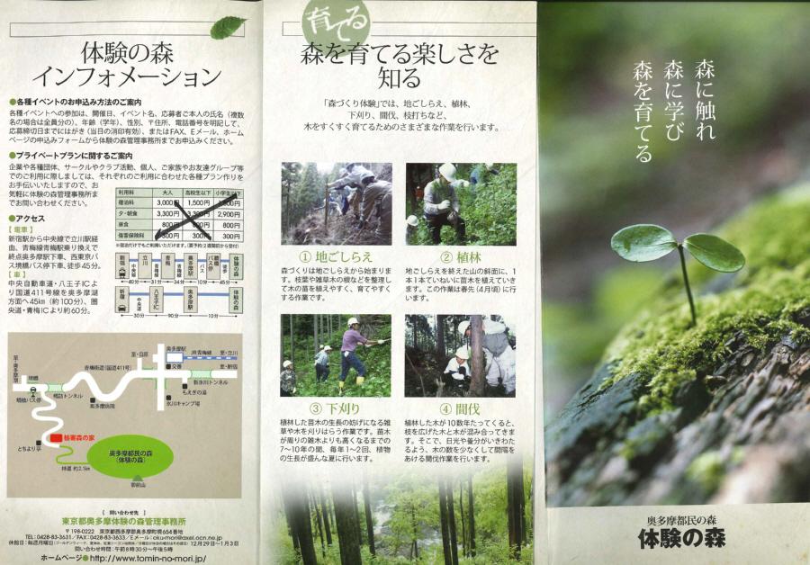 東京都奥多摩都民の森の指定管理者の指定_f0059673_18243265.jpg