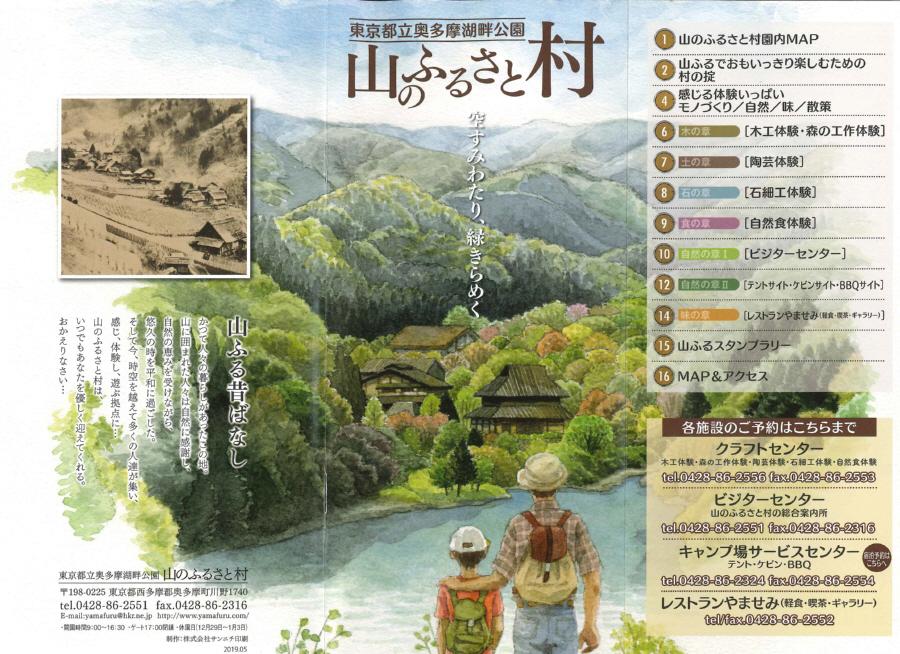 東京都立奥多摩湖畔公園山のふるさと村の指定管理者指定_f0059673_18292161.jpg