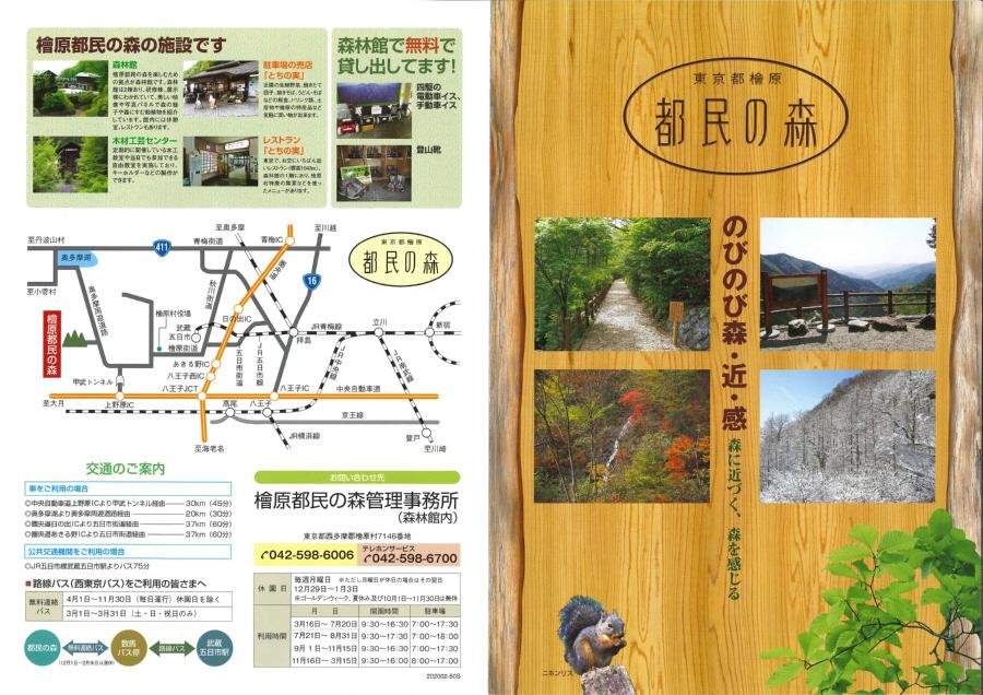 東京都檜原都民の森ほかの指定管理者の指定_f0059673_18415061.jpg