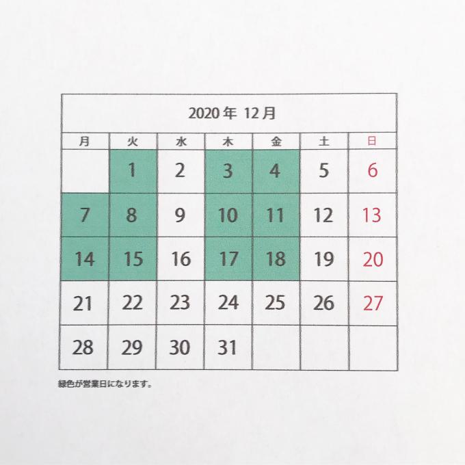 12月の予定です。_e0286978_12080614.jpg