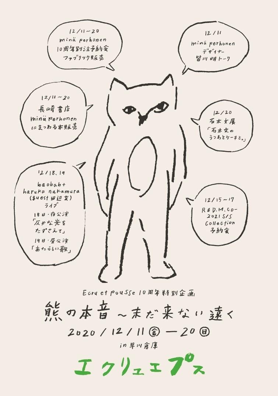 早川倉庫での熊の本音〜未だ来ない遠く〜_e0083986_00323219.jpg