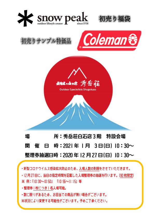 SHIROISHI STORE 3rd floor sales floor notice_d0198793_11312459.png