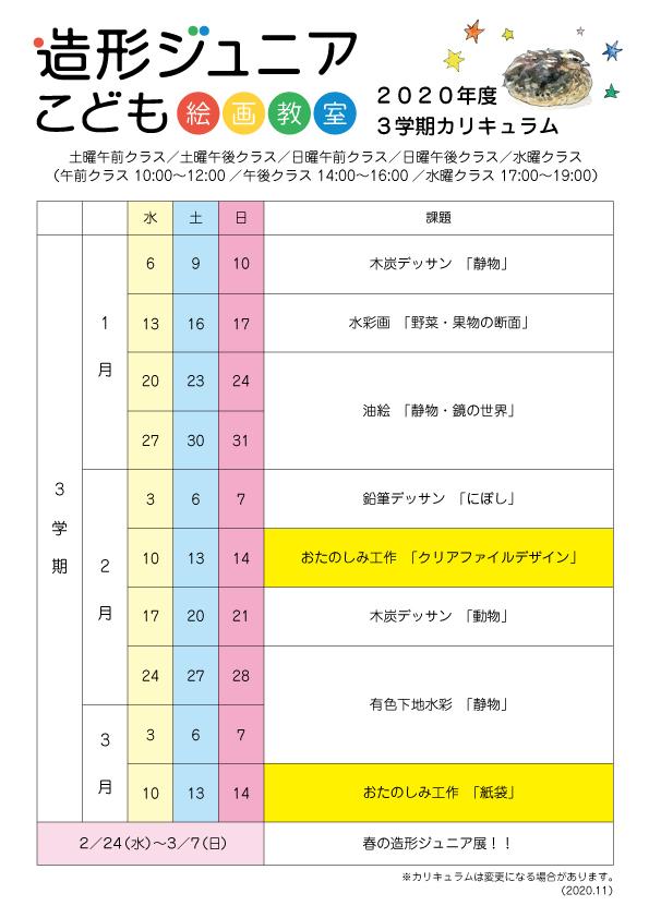第3学期授業スケジュールについて_b0318098_13243470.jpg
