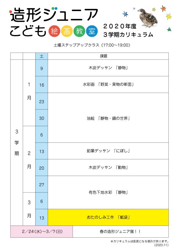 第3学期授業スケジュールについて_b0318098_13243753.jpg