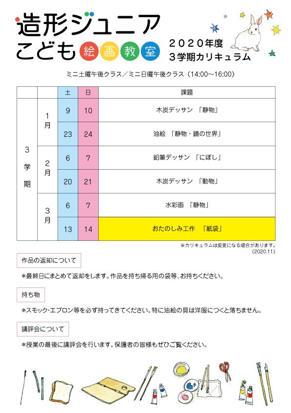 第3学期授業スケジュールについて_b0318098_13244075.jpg