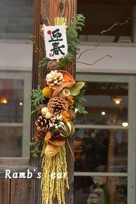 お正月飾りのレッスンの様子♪ お正月アレンジのご予約開始_e0128909_07405651.jpg