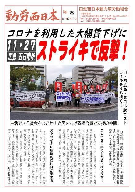 本部情報265号~コロナを利用した大幅賃下げに、11・27広島・五日市駅ストライキで反撃!_d0155415_10573707.jpg