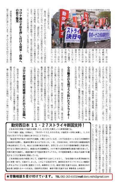 本部情報265号~コロナを利用した大幅賃下げに、11・27広島・五日市駅ストライキで反撃!_d0155415_10574217.jpg