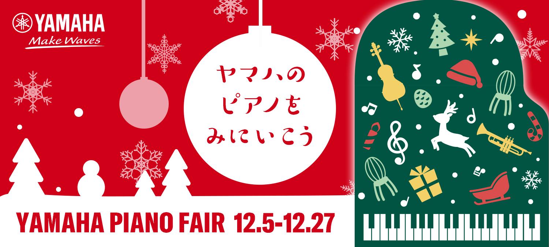 『クリスマス&年末SALE』開催中♪ 静岡市清水区 もちづき楽器_d0015833_11433842.jpg