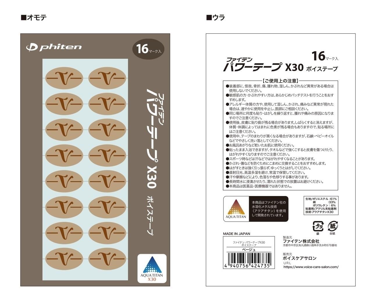 ボイステープ実験報告_e0146240_14083891.jpg